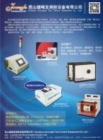 昆山捷嵘发测控设备有限公司 美国蓓达(BETA L 捷嵘发自主研发检测仪 (1)