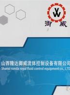山西隆达御威流体控制设备有限公司 汽车零部件 中、高端水泵阀门 (1)