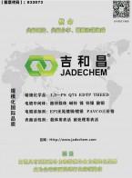 武汉吉和昌化工科技股份有限公司   半光亮镍中间体  碱铜中间体 镀锌中间体 酸性镀锌中间体 (1)