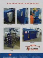 镇江金运机械设备有限公司 AY型油泵   IH型单吸单级化工离心泵  JYCX立式抽芯式长轴泵 (1)