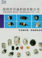 深圳市贝迪科技有限公司  编码器 联轴器 (1)