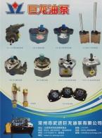 常州市武进巨龙油泵有限公司  2CY系列输油泵_BB-B型摆线泵_CB-B型低压齿轮泵 (1)