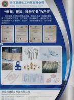 浙江鼎通化工科技有限公司 碱性无氰镀锌 酸性镀锌添加剂 化学镀 (1)