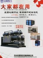 苏州合美制冷设备有限公司 工业冷水(冻)机 螺杆式冷冻机 螺杆式中低温冷冻机组 (1)