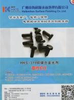 广州市海科顺表面处理有限公司 电镀添加剂 碱性无氰镀锌系列  碱性无氰锌合金系列 (1)