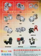 佛山市南海东旭液压机械有限公司 液压系统(液压站)  联轴器  充液阀 (3)