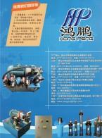 佛山市鸿鹏液压有限公司油马达 冷却器 液压站 电磁阀 齿轮泵 (3)