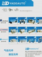 佛山市协致自动化设备有限公司 HGP系列液压齿轮泵 液压电磁阀 和标准气压缸 (1)