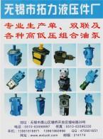 无锡市拓力液压件厂  YB1系列定量叶片泵 YB-D系列中压叶片泵 YBHP系列定量高低压组合泵 (1)