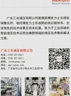 广东三合液压有限公司 泵 开关阀 比例伺服阀 系统 (1)