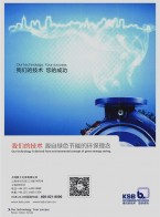 上海凯士比泵有限公司   蜗壳式离心泵 长轴联轴器 自吸蜗壳泵 (1)