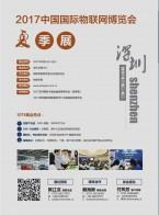 2017(第九届)深圳国际物联网博览会  RFID 智能卡 传感器 条码 摄像头 网络传输层 蓝牙 (1)