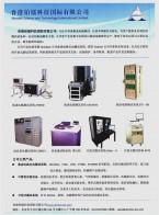 香港铂镭科技国际有限公司    气泡检测仪  粗检漏加压 自由落体冲击台  振动台 (1)