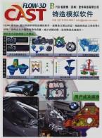 帕斯博(苏州)软件科技有限公司 _铸造模拟分析技术_解决方案 (1)