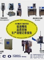 菲赫国际机械有限公司  旋转净化 密度当量 热分析仪 测氢仪 测温系统 去芯机(铸铝) 去芯机(铸铁 (1)