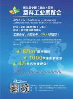 2017第三届中国(重庆)国际塑料工业展览会  智能自动化设备 模具及零部件 (1)