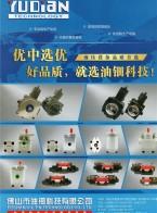 佛山市油钿科技有限公司  电磁阀_ 叶片泵_齿轮泵 (1)