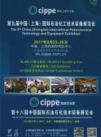 中国国际石油石化技术装备展览会 石油化工成套装置和设备  密封设备及配件   石油炼制技术与设备 (1)