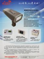 珠海立翔科技有限公司      电力测试仪器  电力自动化设备 (1)