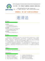 2017中国(广州)国际农产品精深加工设备进出口展览交易会_粮油产品加工工艺及设备_冷链物流运输_罐群管道、自动控制系统及设备 (2)