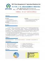 2017中国(广州)国际农业机械进出口展览交易会_种植机械_收获机械_烘干机械_农业灌溉 (2)