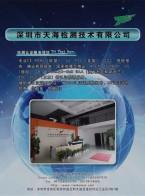 深圳市天海检测技术有限公司 _检测实验室_第三方检测机构_检测仪器 (1)