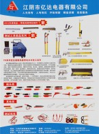 江阴市亿达电器有限公司       电力电子测试工具   高压清洗机配件 (2)