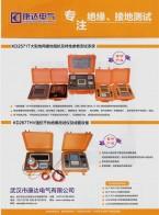 武汉市康达电气有限公司      绝缘电阻测试仪  接地参数测试仪  直流电阻测试仪 (1)