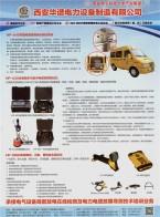 西安华谱电力设备制造有限公司      电缆在线监测系统  电缆看护防盗报警系统  车载电缆故障测试系统 (1)