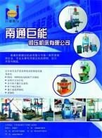 海绵铁液压机_大型液压机_万能液压机  _液压设备及配套模具-南通巨能锻压机床有限公