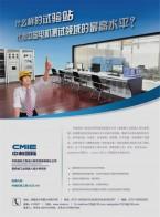 中机国际工程设计研究院有限责任公司  工程勘察_工程咨询_工程设计 (1)