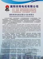 襄阳世阳电机有限公司  高效节能电机_振动电机_电磁制动电机 (1)