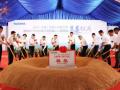 庆祝安川(中国)机器人工厂的第三工厂建设项目正式启动啦