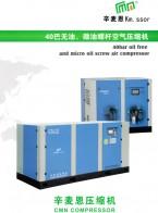 浙江杰能压缩设备有限公司 特种、工艺气体压缩机 无油涡旋空气压缩机 车载压缩机 (2)