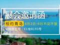 8月逃离酷热, 华俄与您相约青岛机床展,不见不散!