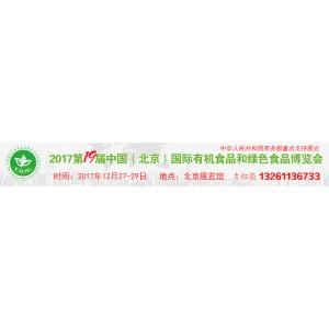 2017北京国际绿色天然有机食品展