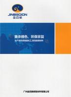 广州金百象新型材料有限公司  化工_ 洗涤用品_表面活性剂 (2)