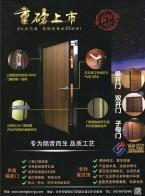 北京索兰美阁装饰设计有限公司              声学设计  声学产品   声盾隔音门 (1)