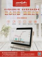 广州市澳斯迪音响有限公司            电影院音响  家用中央音响设备 (1)