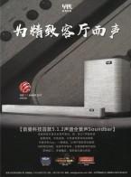 音曼(北京)科技有限公司  音视频软硬件 音频类处理技术 智能音响设备 (1)