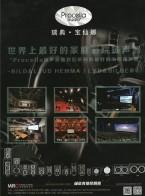 米乐数码影音  HD音频  (宝仙娜)超级影院音箱  有源喇叭 (1)