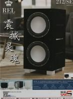 香港駿韻音響有限公司  高級音響   器材   進口代理 (1)