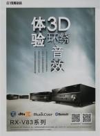 雅马哈公司  乐器制造  汽车配件  特种金属  视听产品 (1)