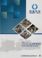广州辉鑫机电设备工程有限公司  自动化灌装设备 包装设备 机器人应用 (2)