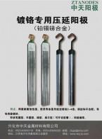 兴化市中天金属材料有限公司 镀铬阳极   阳极棒  阳极板 (1)