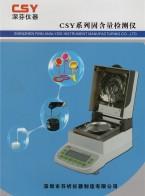 深圳市芬析仪器制造有限公司  肉类水分测定仪 固含量检测仪  在线水分测定仪 (1)
