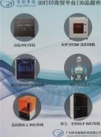 广州梦舟智能科技有限公司 3D打印机 三维扫描仪  SLM 3D打印机 (1)