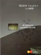 SLA材料哥达  良好透明度  色相纯正  无气泡产生 (1)