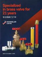 WOXIMILLER.沃希米勒  铜制阀门 管件  水暖器材 (1)