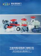 宁波市博业塑胶阀门有限公司 软管球阀   UPVC法兰球阀   全PVDF涡轮蝶阀 (1)